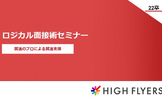 【ハイレベル】ロジカル面接術セミナー