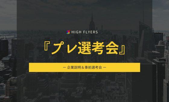 【期間限定】特別エントリー&プレ選考会 〜HIGH FLYERS厳選の優良企業の説明&一括選考~